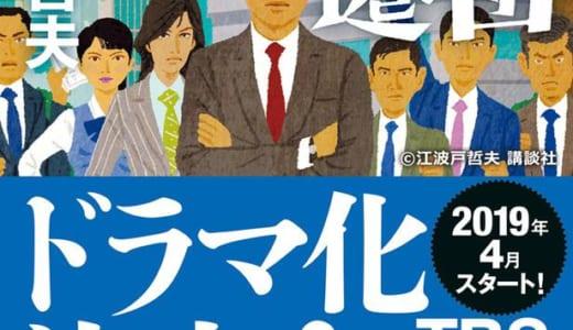 【レビュー】小説『集団左遷』感想&ストーリー紹介。これが落ちこぼれ達のリアル。ドラマ化はどうなる?