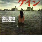 【書評】ソウルケイジの感想!!父親の愛の物語に存在の影響力を痛感!!