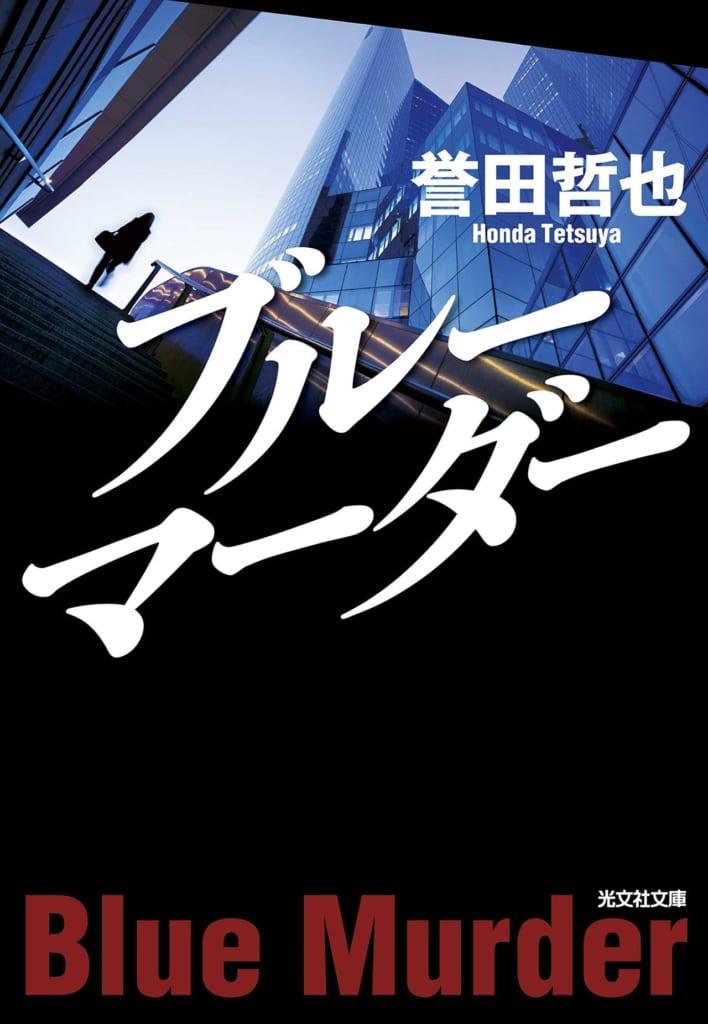 【ネタバレ有り書評】ブルーマーダーの読書感想!!ついに菊田結婚でそのお相手は?