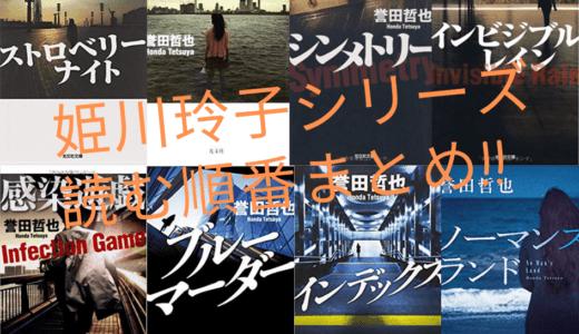 【原作小説】ストロベリーナイトシリーズを読む順番まとめ!!ドラマ化・映画化された小説を徹底解説!!