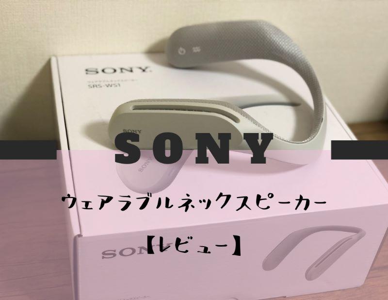 【SONY】ウェアラブルネックスピーカーを真剣レビュー。アメトーク家電芸人で紹介されていた商品の実力は!?