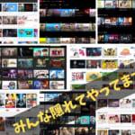 【合法】映画、ドラマ、アニメを8カ月+α無料で楽しむ方法。黙ってみんなやってます!!