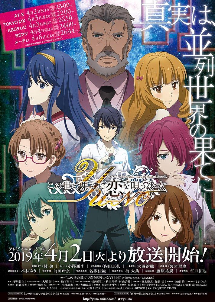 アニメ『この世の果てで恋を唄う少女YU-NO』最終話までの全話感想。中二病全開!!考察と現在公開可能な情報