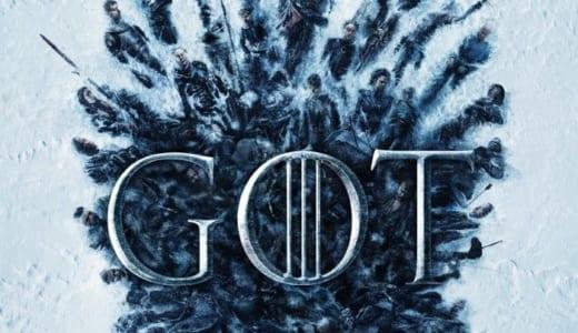 【ネタバレ】『ゲーム・オブ・スローンズ:シーズン8』最終章の2話までの全話感想|遂に伝説が終わる!
