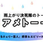 アメトーク!『夢見るチェリー芸人』感想。こじらせ過ぎた芸人たちの妄想全開!!