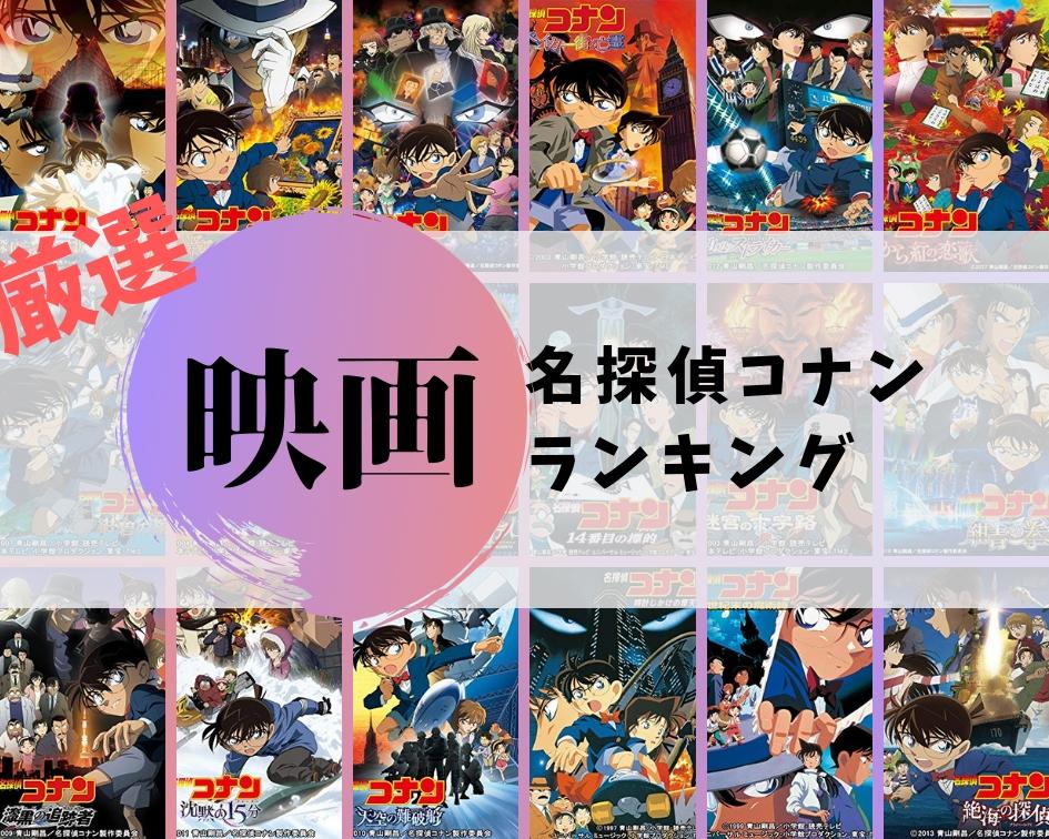 【2020年最新版】歴代コナン映画ランキング!一目でわかるこれが面白いおすすめコナン映画だ!!