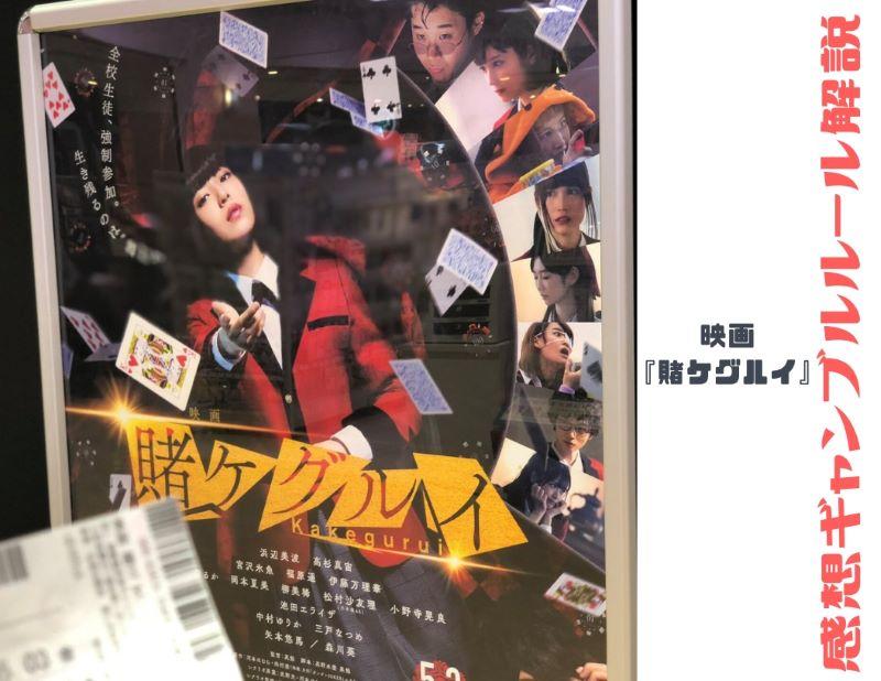【ネタバレ】映画『賭ケグルイ』感想&ギャンブルルール解説。蛇喰夢子敗れる...まさかの木渡無双!?