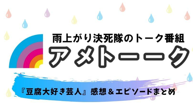 アメトーク!『豆腐大好き芸人』感想&紹介されたお店まとめ。渡部のon the 豆腐が炸裂!