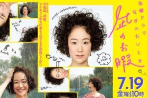 【5話感想更新】日本版『凪のお暇』視聴率と全話ネタバレ。凪の恋の行方は!?