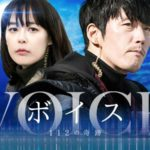 【ネタバレ】韓国ドラマ『ボイス~112の奇跡~』最終話までの全話感想。日本リメイクも納得の韓国ドラマ史に残る名作
