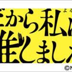 ドラマ『だから私は推しました』キャスト・あらすじ・SNS反響まとめ!!よるドラ第3弾は女オタ!!