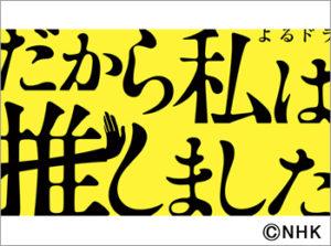 『だから私は推しました』最終回までのネタバレ&キャスト!桜井ユキ×白石聖の最強ドラマがここに!!