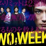 『TWO WEEKS(トゥーウィークス)』見逃し配信情報&再放送日程!!無料で全話見る方法まとめ