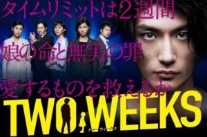 『TWO WEEKSトゥーウィークス』の結末を原作(韓国ドラマ)ネタバレ!!日本版のみどころとラストも予想!!