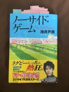 【ノーサイドゲームネタバレ!!】君嶋隼人(大泉洋)の再起をかけたサラリーマン人生はどうなる?