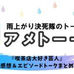 アメトーク『喫茶店大好き芸人』感想!!出演芸人おすすめの喫茶店まとめました!!