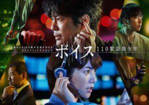 日本版『ボイス110 緊急指令室』視聴率と全話ネタバレ。おもしろさは韓国版を越えた!?