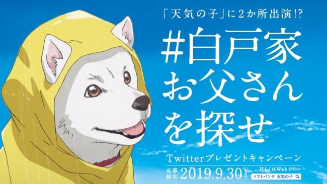 """『天気の子』""""ソフトバンクのお父さん犬""""の出演シーンを徹底解説!!2か所目はズバリここ!!"""