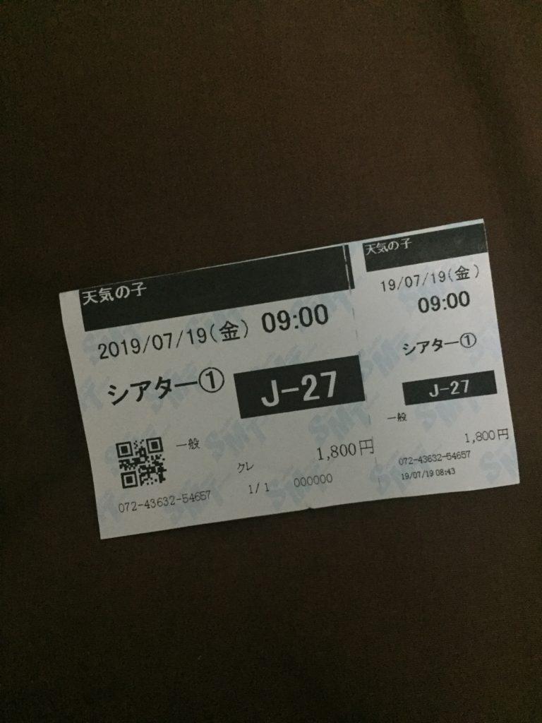 【ネタバレ有】『天気の子』考察&感想(レビュー)!世界の心理の逆を突き進むアンサーには大賛成!!