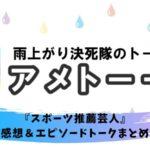 アメトーク『スポーツ推薦芸人』感想!!若手・尾形の芸歴は17年目やで!!