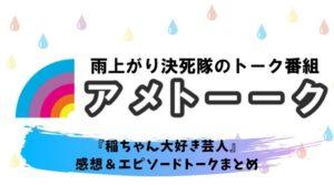 アメトーク『稲ちゃんカッコイイ芸人』感想!!ジュニアさんフェイスだけはNG宣言!?