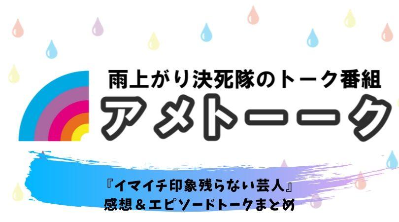 アメトーク『イマイチ印象残らない芸人』感想&ゲスト紹介!!ここから人気芸人になる人はいる?