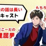 『俺の話は長い』キャスト&相関図まとめ。生田斗真がお茶の間で大乱闘!【イラストあり】