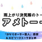アメトーク!『ロケリポーター芸人』感想。これぞプロの技!春日はOPで勝負しない!!