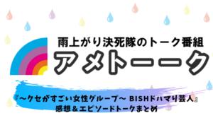 アメトーク!『BiSH(ビッシュ)ドハマり芸人』感想。清掃員爆増!紹介された楽曲まとめ