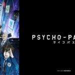 【反省会】『PSYCHO-PASS サイコパス 3』考察&見逃し配信情報|真の自由と権力を賭けたゲームの始まりだ