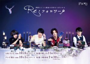 ドラマ『Re:フォロワー』キャスト/相関図/あらすじ!深夜版F4集結か!?