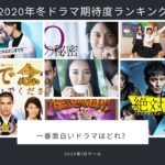 2020年冬ドラマ期待度ランキング&一覧!キャストやあらすじ・放送日程をまとめてチェック!
