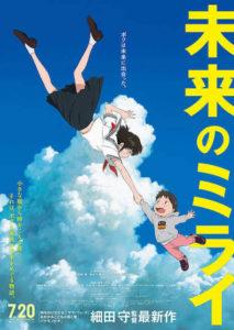 【2020】細田守歴代映画ランキング!アニメ映画の最高傑作が集結!