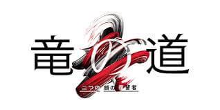 ドラマ【竜の道 二つの顔の復讐者】視聴率一覧・推移【最終回まで更新中】