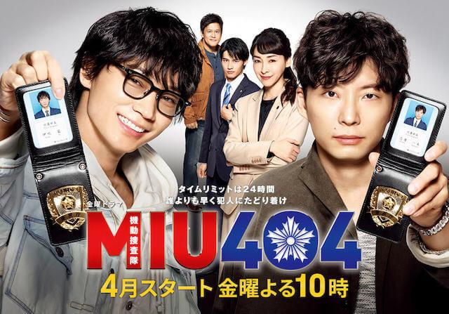ドラマ【MIU404(ミュウヨンマルヨン)】視聴率一覧・推移【最終回まで更新中】
