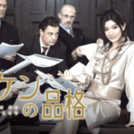 ドラマ【ハケンの品格2020年版】視聴率一覧・推移【最終回まで更新中】