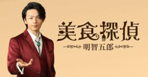 ドラマ『美食探偵 明智五郎』視聴率一覧・推移【最終回まで更新中】