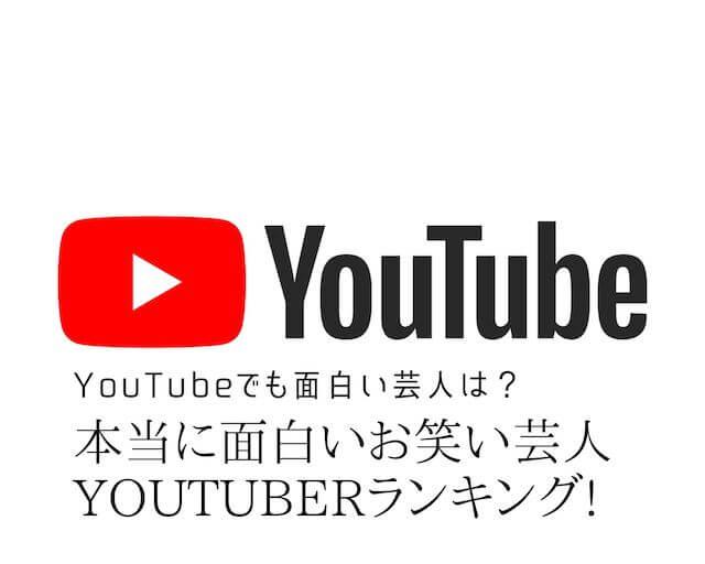 【厳選】本当に面白いお笑い芸人YouTuberランキング!テレビより面白い芸人はいる?