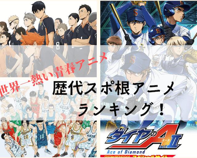 【厳選】おすすめの歴代スポーツアニメランキング!4位は『ハイキュー!!』