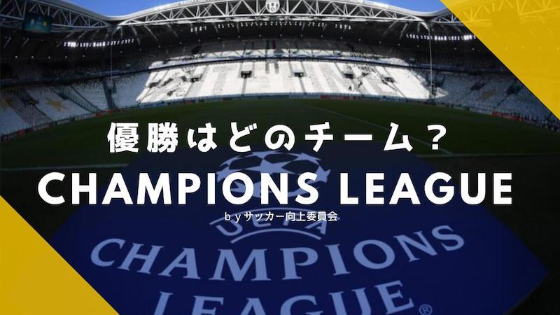 UEFAチャンピオンズリーグ歴代優勝チーム!最多優勝回数はもちろん銀河系軍団