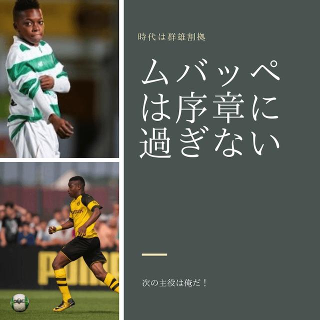 【ムバッペ(エムバぺ)を超える逸材】若手サッカー界の神童はこの2人だけ押さえろ!カラモコ・デンべレとユスファ・ムココ