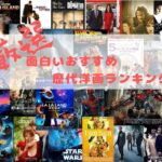 【2021】超絶おもしろいおすすめ歴代洋画ランキング!ハリウッド映画を感じたいならコレ
