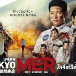 【TOKYO MER】最終回ネタバレ結末!鈴木亮平で熱すぎる医療モノ