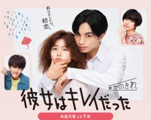 【彼女はキレイだった】最終回原作ネタバレ結末!後半爆上げ視聴率の韓国ドラマをリメイク