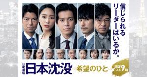 【日本沈没ー希望の人-】最終回ネタバレ結末!原作は日本沈没したがドラマは?